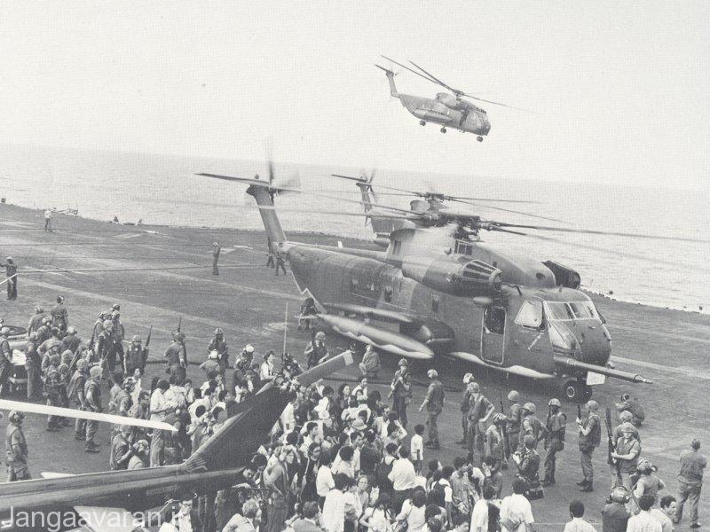 3=نیروی دریایی امریکا طی عملیاتی با کد Frequent Wind با دستور جرالد فورد رئیس جمهور امریکا شهروندان امریکای ویا وابسته به امریکا را قبل از سقوط سایگون در سال 1975 از شهر خارج کردند.این صحنه مربوط پیاده شده مردم از بالگرد CH53 بر روی ناو میدوی می باشد