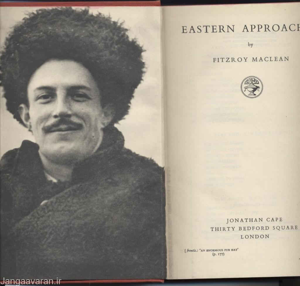 کتاب Eastern Approaches به قلم مکلین با تصویری از وی که مربوط به دوران اقامت در شوروی است . (وقایع مربوط به ایران نیز در همین کتاب درج شده است)