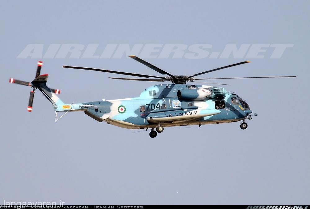 ار اچ 53 دی نیروی دریایی ایران