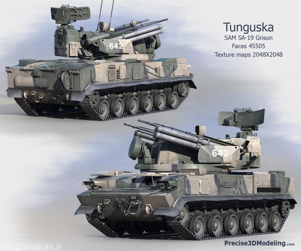 تانگوسکا