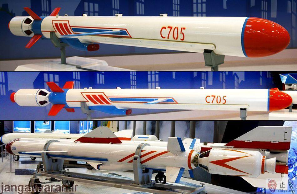 سی 705. در انتهای موشک بوستر سوخت جامد برای پرتاب موشک از لانچر ساحلی و یا کشتی دیده میشود