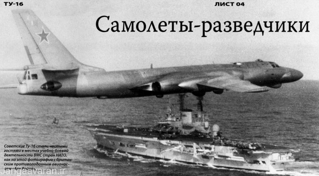 هیچ ملی به اندازه توپلوف 16 ار ام -2 برای ناوگان غرب ایجاد دردسر نکرد و هزاران عکس از انها تهیه کرد