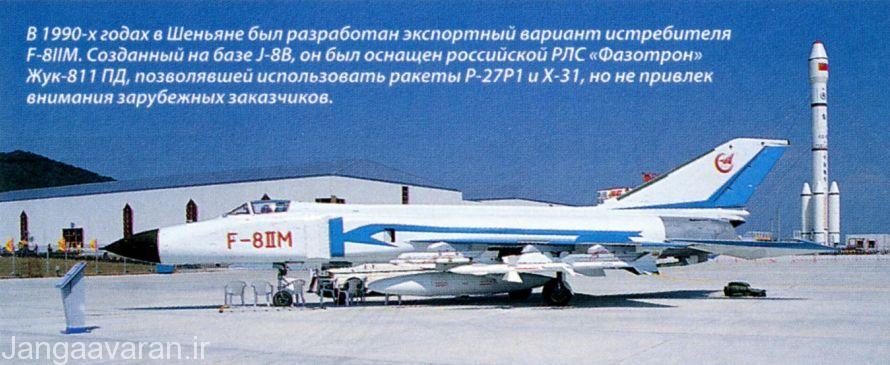 اف-8 -2ام