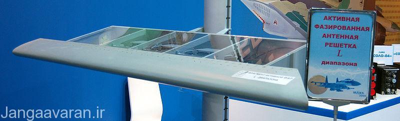 رادار باند ال نصب شده در لبه بال