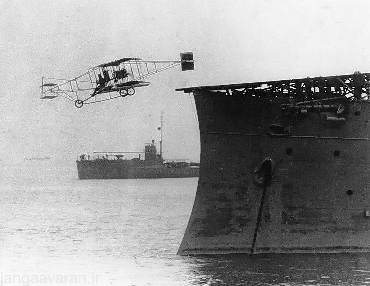تصویری از پرواز اولین هواپیما از عرشه یک نبرد ناو