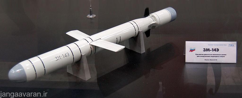 موشک 3M14E نسخه کروز برای استفاده بر ضد اهداف زمینی