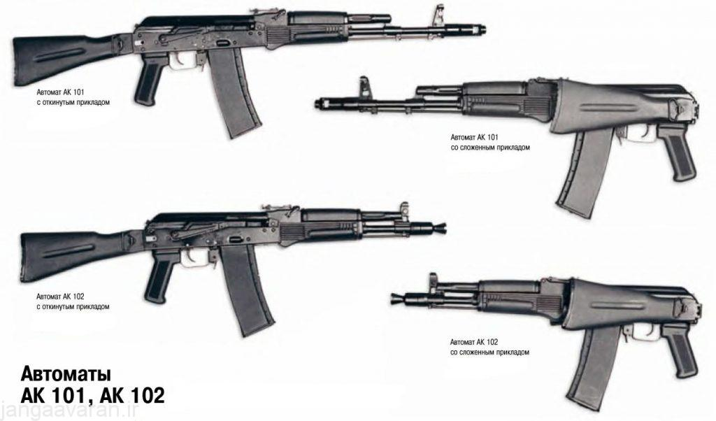 AK-101 AND AK-102
