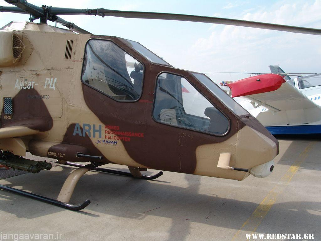 موشک ایگلا و مسلسل 12.7 م م مشخص است