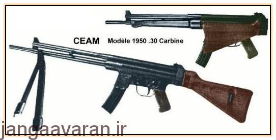 سلاح CEAM فرانسوی