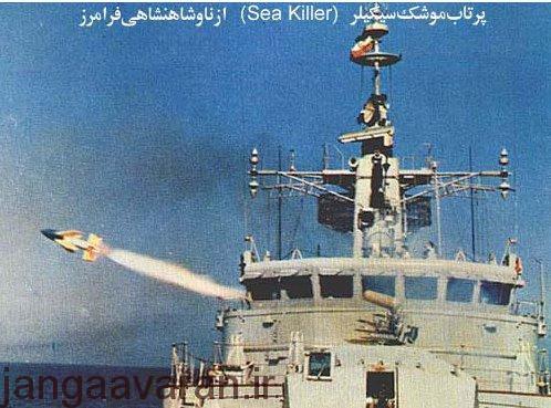 در این تصویر امده شلیک موشک ضد کشتی سیکیلر ولی موشک شلیک شده موشک سی کت است
