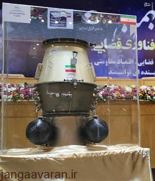 ماهواره برهاي ایران