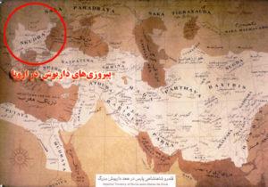 امپراتوری هخامنشیان در دروه داریوش شاه و محل نبردهای ایران در قاره اروپا