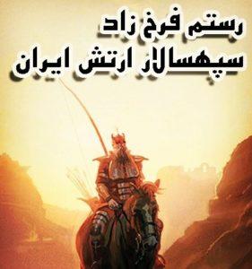 رستم فرخزاد آخرین سپهسالار ارتش ساسانیان