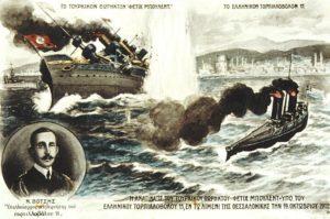 پوستر غرق رزم ناو فتحی بلدین به دست اژدر افکن های یونانی در پایین عکس نیکولا وویتس دیده می شود