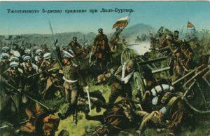 نبرد لوبورگاس خونین ترین و عظیم ترین نبرد در جنگ اول بالکان بود