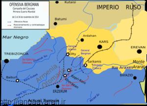 عملیات برگمان اولین رویارویی عثمانی و روسیه در جنگ جهانی اول. روسها با رنگ آبی و ترکها با فلش های قرمز مشخص شده اند
