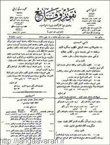 متن قانون تهجیر چاپ شده در مطبوعات عثمانی