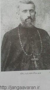 مونسیور سورنتاگ نماینده پاپ درمنطقه. او مورد احترام همه مردم اعم از مسلمان و مسیحی بود اما در نهایت قربانی اختلافات مذهبی شد و اعدام گردید