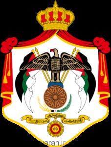 نماد خاندان پادشاهی هاشمی. شریف حسین و فرزندانش با حمایت مستقیم انگلستان و فرانسه انقلاب بزرگ عربی را آغازکردند