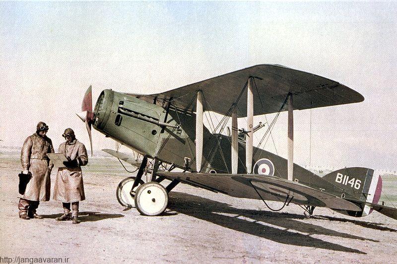 جنگنده بریتانیایی بریستول. ورود این هواپیما به برتری جنگند های آلمانی آلباتروس پایان داد