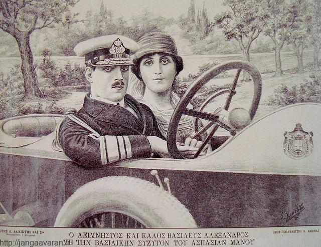 شاه الکساندر و همسرش. گاز گرفتگی پادشاه یونان به دست یک میمون مسیر جنگ یونان و ترکیه را به کلی تغییر داد