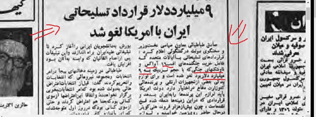 سخنگوی دولت در 20 مرداد خبر لغو قرارداد ها را علام کرده و نام برخی جنگافزارها را میگوید مانند اواکس اف 16 و ناو جنگی .ادعا میشد انها در بهمن 57 بازگردانده شده اند