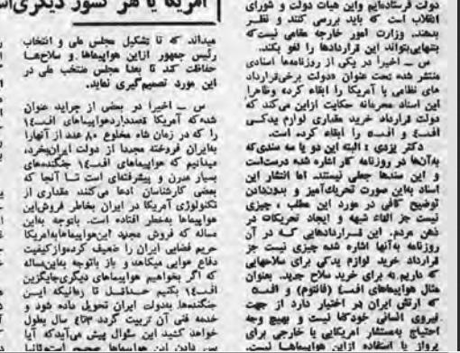گفتوگوی خبر نگار کیهان با ابراهیم یزدی در باره ابقائ بخشی از قرارداد تسلیحاتی ایران و امریکا که نشان میدهد در تاریخ 13 مرداد ماه سال 58 قرارداد تسلیحاتی کاملا قانونی و معتبر بوده است. کیهان 13 مرداد 58