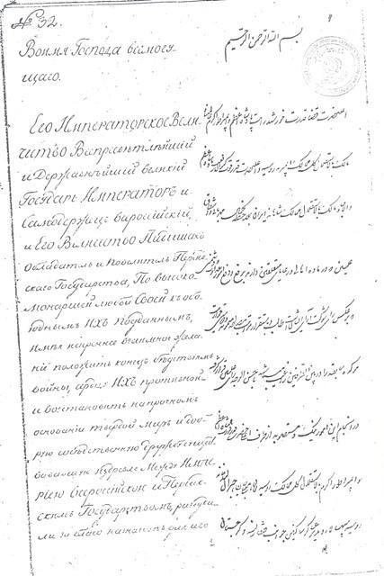 متن عهدنامه گلستان