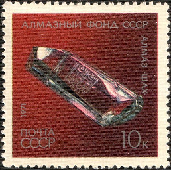 الماس شاه که به عنوان غرامت و خون بهای گریبایدوف و اعضای سفارت روسیه به تزار نیکلای تحویل داده شد