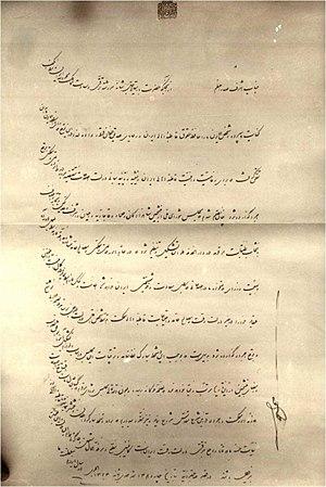 فرمان تاریخی مشروطه که به خط میرزا احمد قوام(قوام السلطنه بعدی) و امضای مظفرالدین شاه رسید و دوران جدیدی از تاریخ ایران را آغاز کرد.