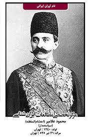 احتشام السلطنه رییس وقت مجلس